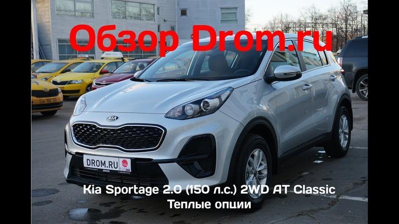 Kia Sportage 2018 2.0 (150 л.с.) 2WD AT Сlassic Теплые опции - видеообзор