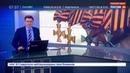 Новости на Россия 24 Главный военный инспектор Минобороны Виктор Казанцев о подвиге и долге