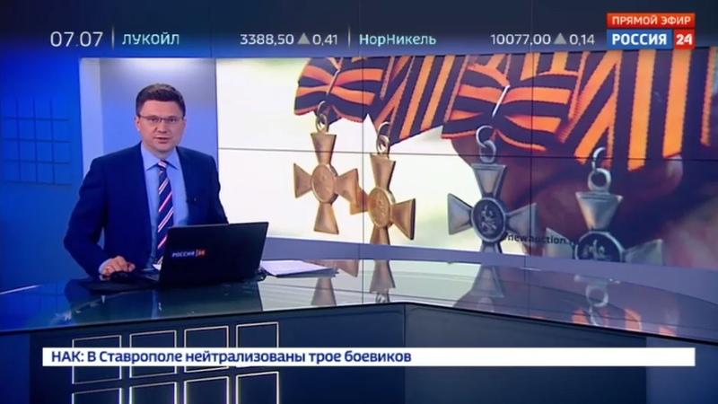 Новости на Россия 24 • Главный военный инспектор Минобороны Виктор Казанцев о подвиге и долге