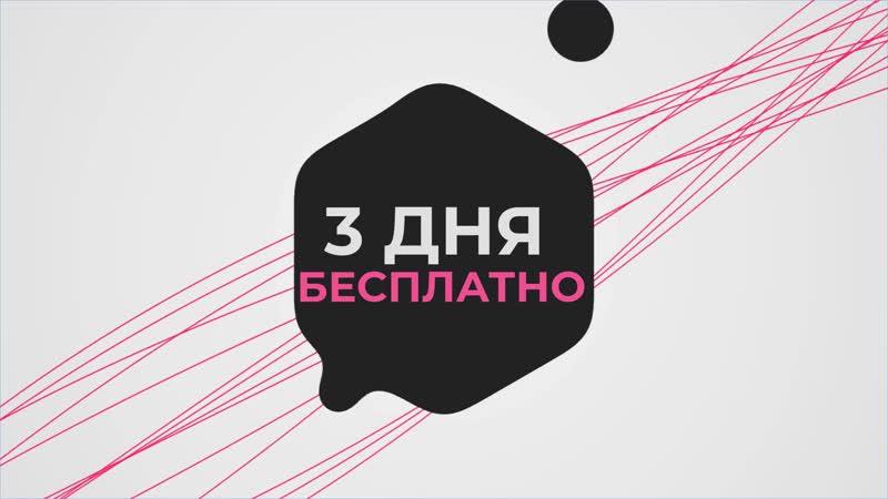 3_dnya_besplatno(2)