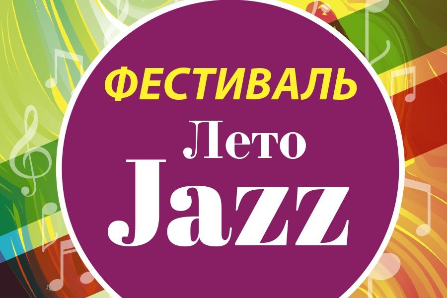 Афиша Нижний Новгород Фестиваль ЛЕТО JAZZ / 18 июля / 22 августа