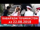 Хабарҳои Тоҷикистон ва Осиёи Марказӣ 22.08.2018 (اخبار تاجیکستان) (HD)