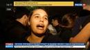 Новости на Россия 24 • В Окленде протестуют после победы Трампа под лозунгом: Не наш президент!