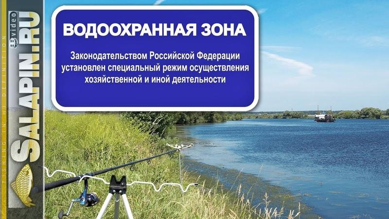 Водоохранная зона водный кодекс запрет подъезда к воде salapinru
