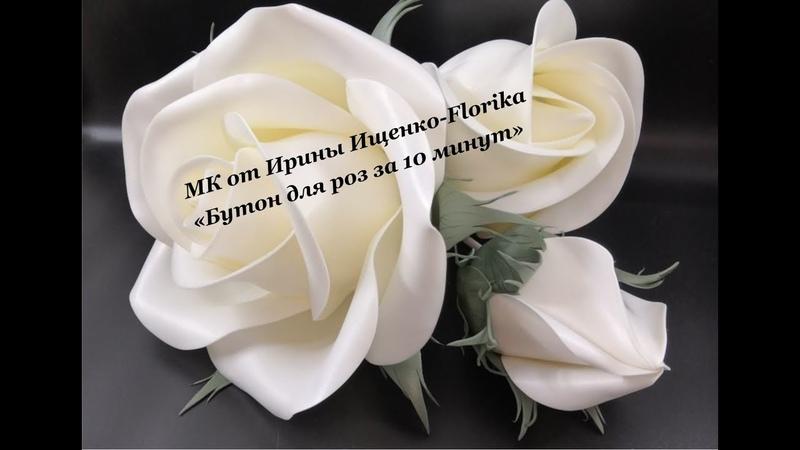 МК Бутон для роз за 10 минут
