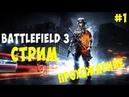 Battlefield 3 - Нас отправили в горячую точку (Прохождение игры 1)