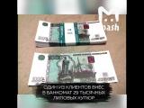 Банкомат в Москве принял купюры банка приколов