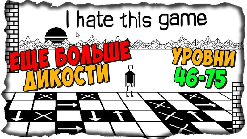 ЕЩЁ БОЛЬШЕ ДИКОСТИ! УРОВНИ 46-75 ✅ I Hate This Game Прохождение 3