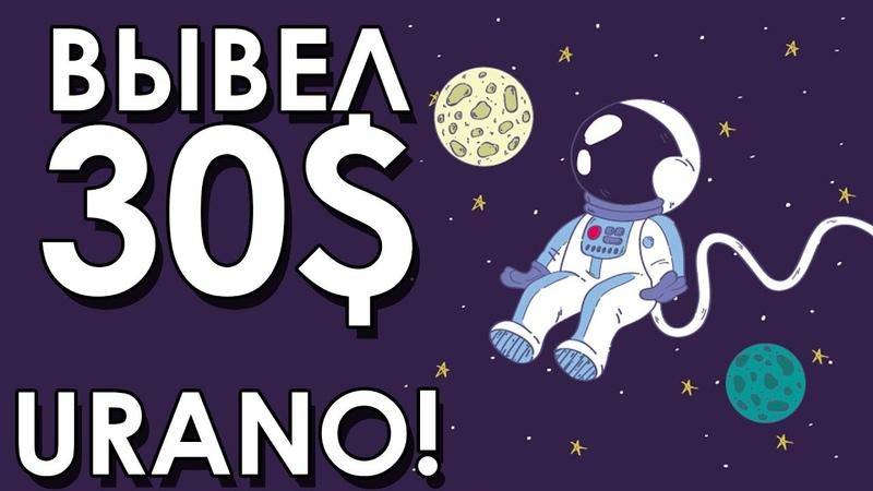 Urano Вывел 30 долларов Платит моментально