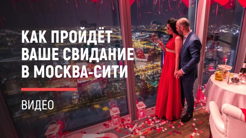 Как проходят свидания в Москва-Сити | ВИДЕО