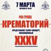 """Рок-группа """"Крематорий"""" в Петрозаводске!"""