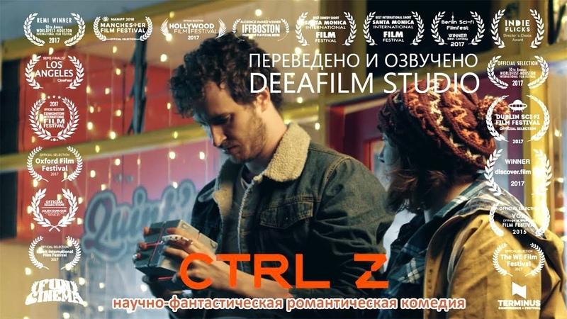 Фантастическая короткометражка CTRL Z 4K Озвучка DeeaFilm