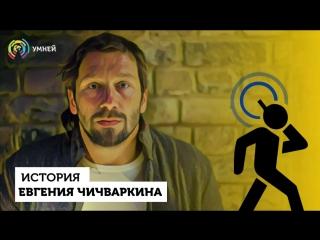 История легендарного российского предпринимателя Евгения Чичваркина