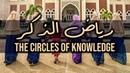 رياض الذكر محمد_المقيط ٢٠١٩