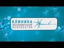Клиника Восстановительной Неврологии - Медицинский центр