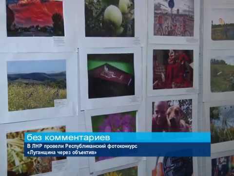 В ЛНР провели Республиканский фотоконкурс «Луганщина через объектив». 24 сентября 2018
