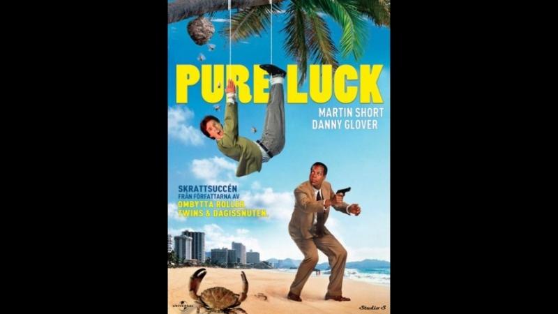 Чистое Везение(Невезучие) / Pure Luck, 1991 Михалёв