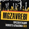 MGZAVREBI/28 ноября/СПб/Презентация альбома GEO