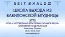 УРОК 4 ИСПОВЕДАНИЕ ВЕРЫ ПЕРВЫХ УЧЕНИКОВ ЙЕШУА А Огиенко 18 20 06 2010
