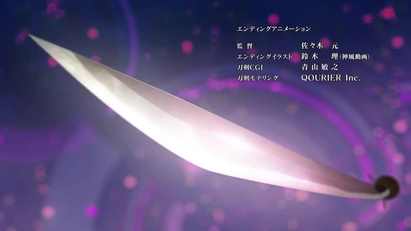 Танец мечей ТВ-2 [ Эндинг 9 ] I Zoku Touken Ranbu Hanamaru TV-2 [ Ending 9 ]