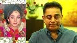 EMOTIONAL Kamal Hasan CRIES Talking About Sridevi's Sudden PASSING AWAY