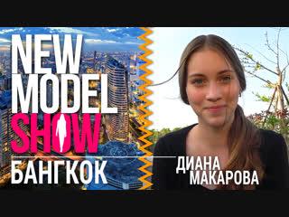 Влог модели: Диана Макарова (часть 1)