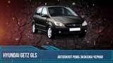 Hyundai Getz GLS с 2002-2011г. Автопилот Ромб экокожа черная