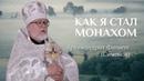 КАК Я СТАЛ МОНАХОМ АРХИМАНДРИТ ФИЛИПП СИМОНОВ