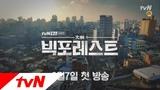 Трейлер дорамы Большой лес с Син Дон Ёпом и Чон Сан Хуном