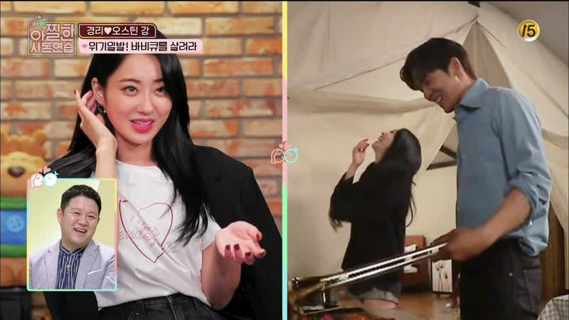 "VK 181116 tvN In Laws in Practice"" с Кёнри 아찔한 사돈연습 E 07 경리 cut"