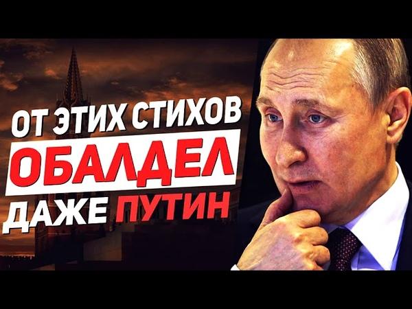 Рейтинг Путина рухнул от этих стихов