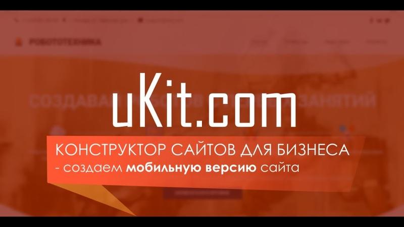 UKit конструктор сайтов для бизнеса Делаем мобильную версию сайта