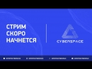 Cyberspace Streaming Team FroZi развлекается в Dota 2