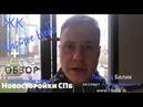 ЖК Чистое небо новостройки Приморского района СПб цены 2019