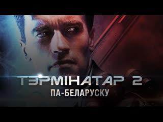 Легендарны «Тэрмінатар-2» па-беларуску ў кінатэатрах з 23 мая | Терминатор 2 по-белорусски с 23 мая.