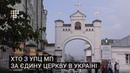 Хто з УПЦ МП за єдину церкву в Україні