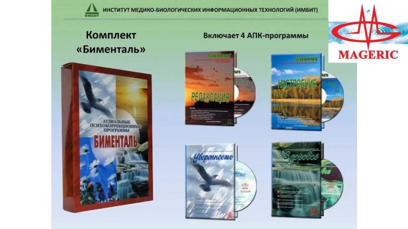 Комплект аудиовизуальных психокоррекционных программ.