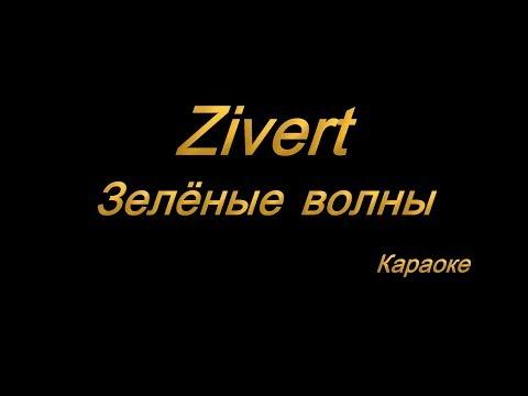 Zivert - Зелёные волны (кароке)