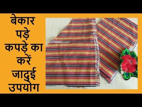 DIY WASTE FABRIC REUSE IDEA-[recycle] -|hindi|