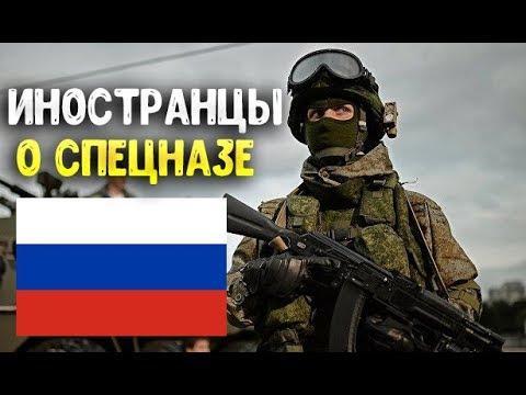РОССИЙСКИЙ СПЕЦНАЗ КОММЕНТАРИИ ИНОСТРАНЦЕВ