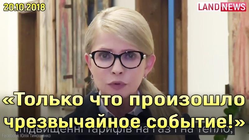 «Цену на газ повысили по приказу Порошенко» - Срочное обращение Тимошенко 20.10.2018