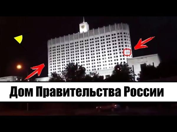 Очень странные дела в Доме Правительства Подарок Путина одаренным детям Задержание Майкла Калви