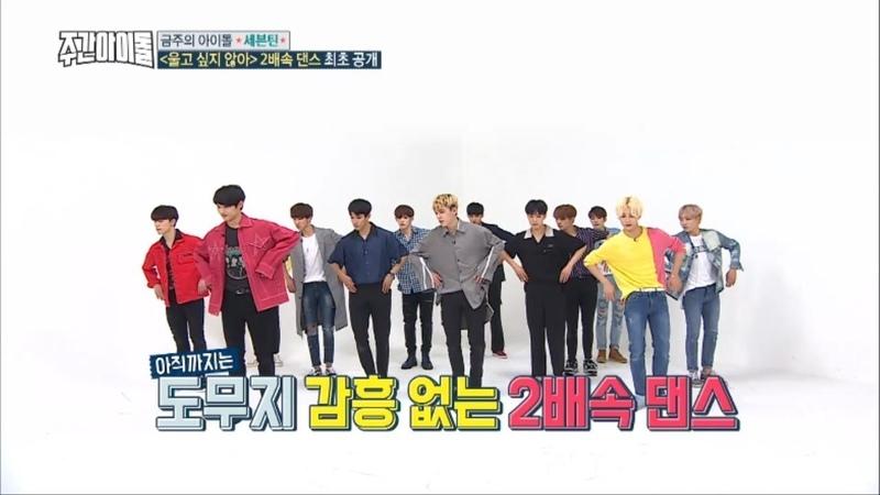 SUJU vs Infinite vs Got7 vs Seventeen | Dance 2x SPEED (Weekly Idol)