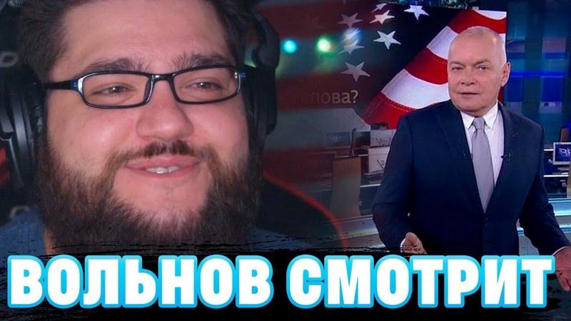 Вольнов смотрит фейки руССми о Магнитогорске и дает расклад по ФСБшникам