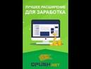 Qpush-Новое расширение для заработка и рекламы! Установи расширение и зарабатывай на автомате! Регистрация в Qpush goo.gl/TK2g26