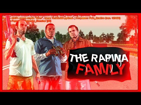 The Rapina Family! - [Amazing RP, CR:MP]