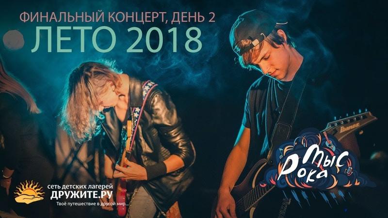 Дружите ру Мыс Рока лето 2018 Финальный концерт день 2