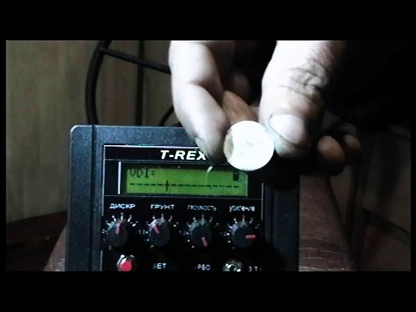 T-REX turbo от niksatа Дискриминация металлов