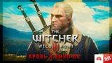 The Witcher 3. Wild Hunt Ведьмак 3. Дикая охота. Дополнения. Кровь и вино. #2