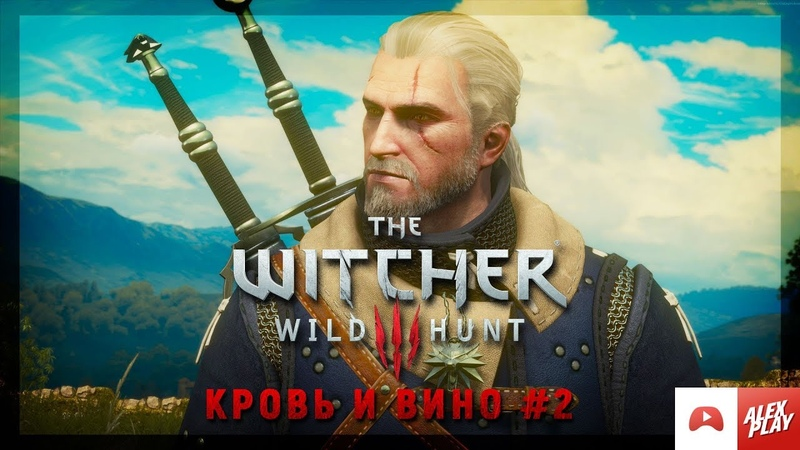 The Witcher 3. Wild Hunt | Ведьмак 3. Дикая охота. Дополнения. Кровь и вино. 2